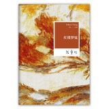 张爱玲全集08:红楼梦魇(2012年全新修订版)