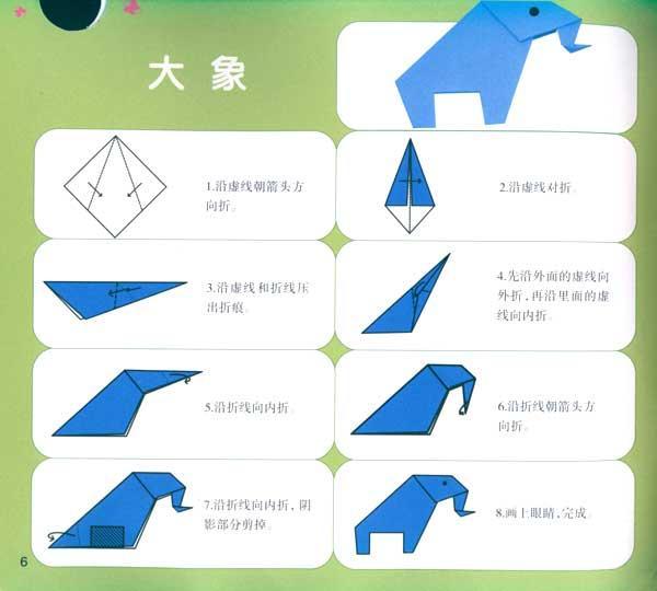 小笨熊潜能开发训练.第4辑.趣味折纸 基础篇