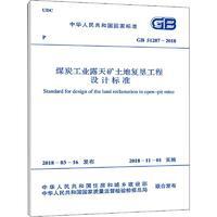 煤炭工业露天矿土地复垦工程设计标准 GB 51287-2018