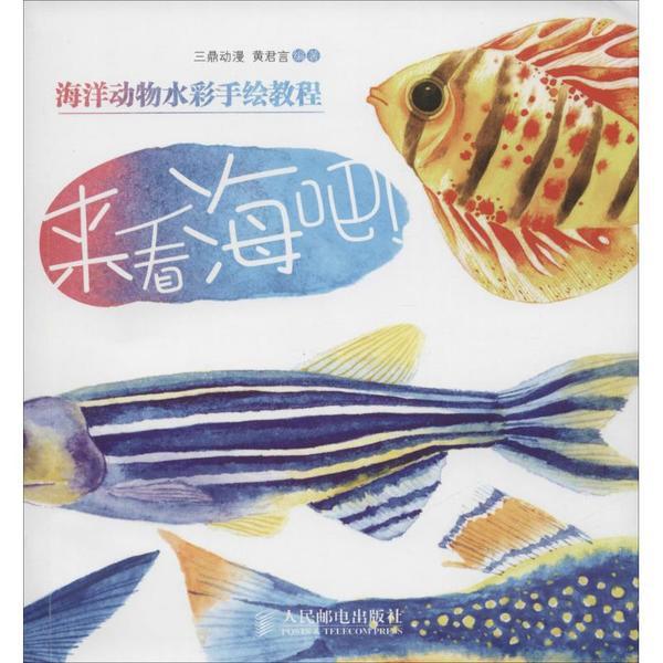 来看海吧!:海洋动物水彩手绘教程