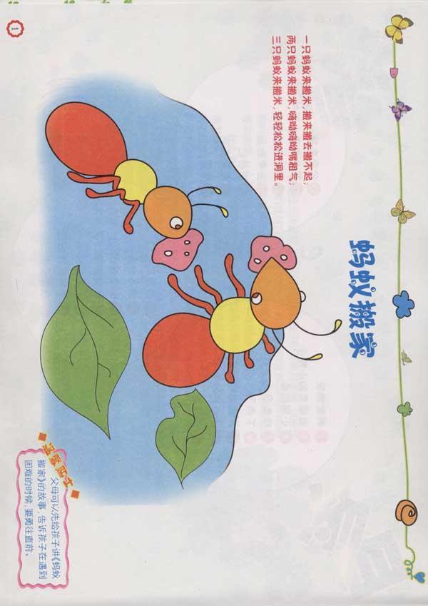 目录 蚂蚁搬家 池塘里的小