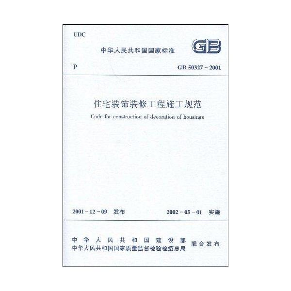 gb50327-2001住宅装饰装修工程施工规范-中华人民