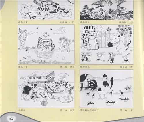 赛尚儿童装饰画教程.线描.动物人物篇