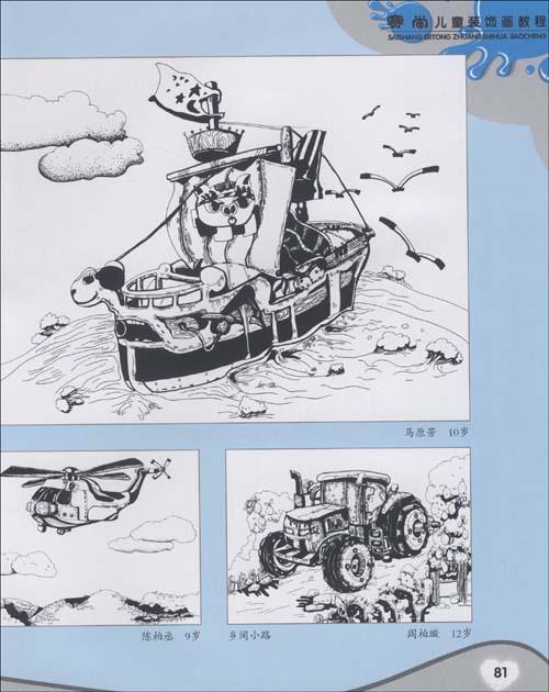赛尚儿童装饰画教程.线描.花卉风景篇-儿童秋天风景画作品高清图片