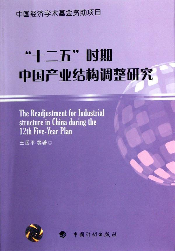 十二五时期中国产业结构调整研究