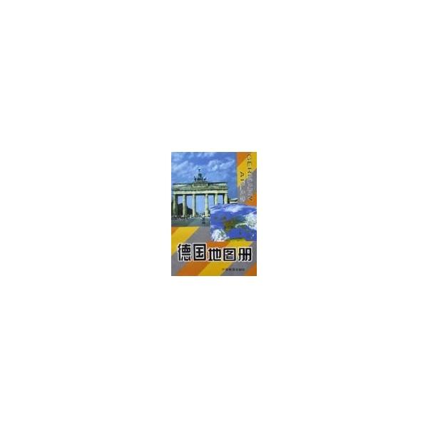 德国地图册-刘惠云主编-旅游-文轩网