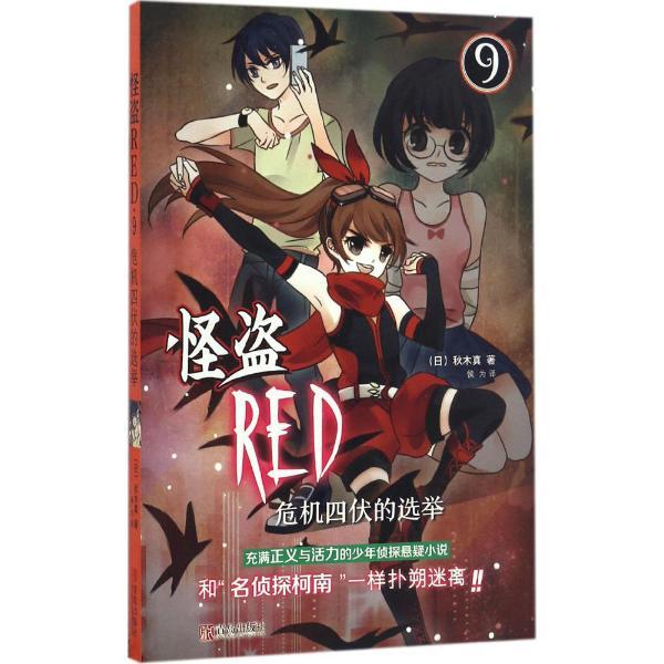 怪盗red(9)(危机四伏的选举)