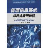 管理信息系统项目式案例教程