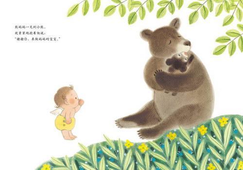 谢谢你 来做妈妈的宝宝 西元洋 少儿 书籍