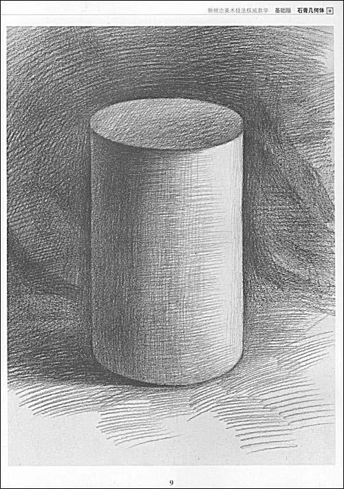 石膏圆柱体结构素描图片