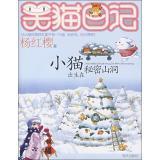 笑猫日记8:小猫出生在秘密山洞 杨红樱