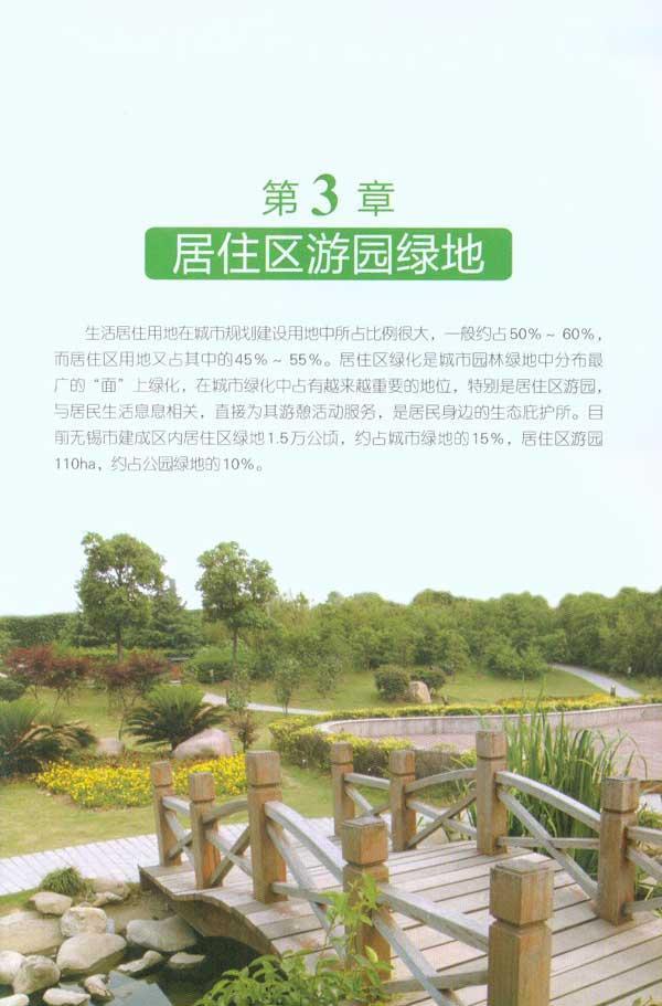 城市游园绿地绿化