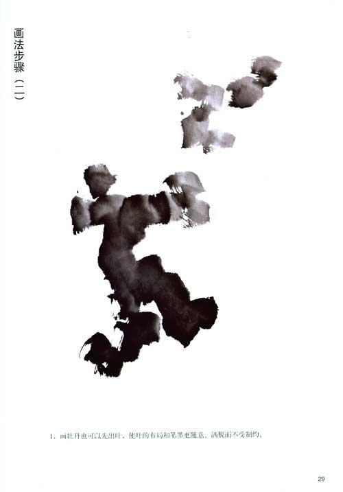 《写意牡丹设色技法》()【简介|评价|摘要|在线阅读