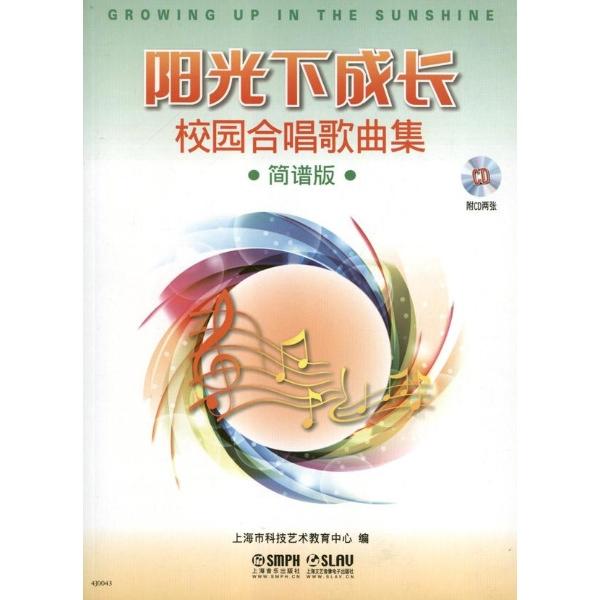 阳光下成长校园合唱歌曲集(简谱版)-上海市科技艺术