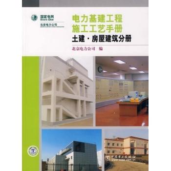 土建房屋建筑分册/电力基建工程施工工艺手册