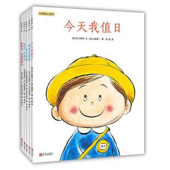 我爱幼儿园(组套全5册)