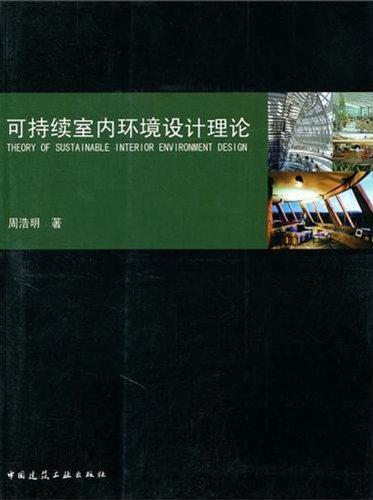 生态建筑室内环境设计中的防灾减灾