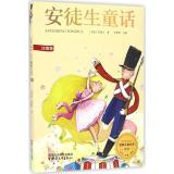 世界儿童文学精选:注音版•安徒生童话