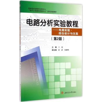 电路分析实验教程-王英