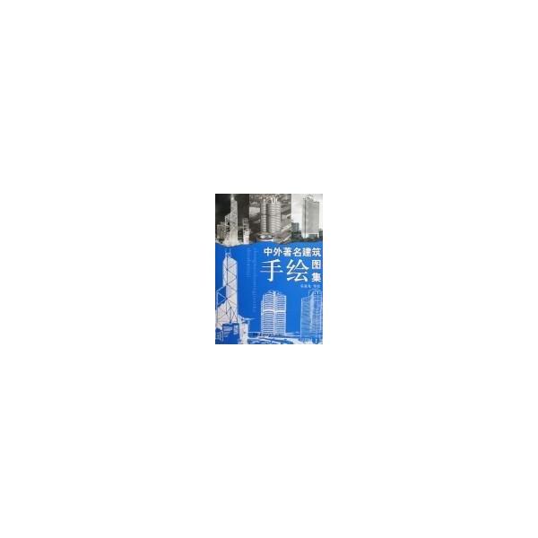 中外著名建筑手绘图集-乐嘉龙-建筑-文轩网