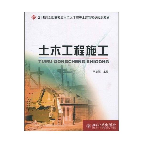 2地下防水工程 第8章建筑施工组织概论