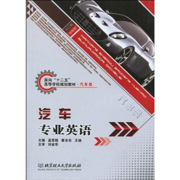 汽车专业英 汽车内部结构图解 昌河汽车 汽车之家logo 专业