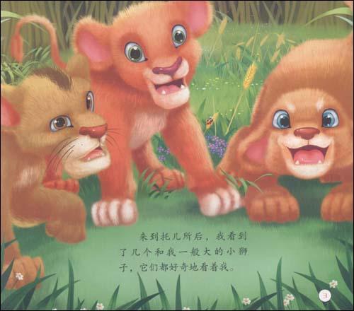 动物日记·狮子,老虎,狼-央美阳光 编绘 著作--文轩网