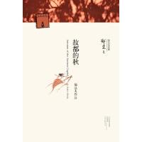 故都的秋:郁达夫作品