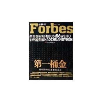 第一桶金——福布斯86位富豪创业史-蔡践-传记-文轩