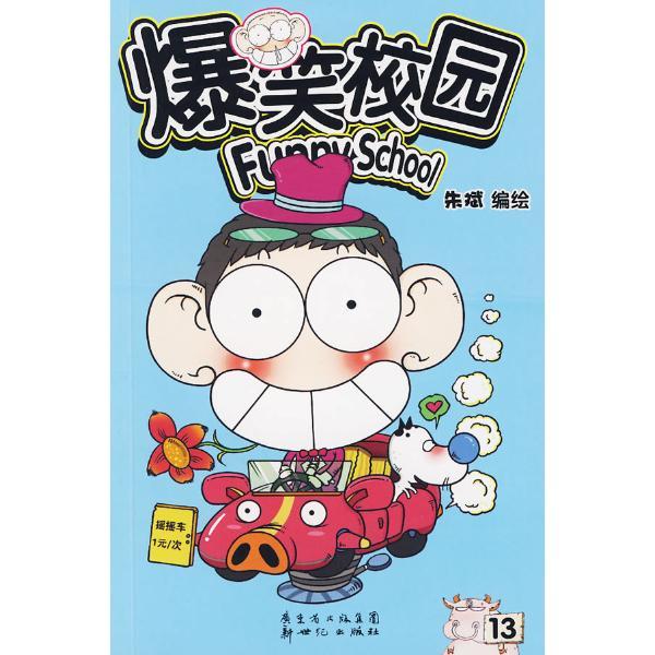 漫画世界幽默系列爆笑校园(13册)