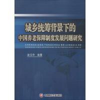 城乡统筹背景下中国养老保障制度发展问题研究