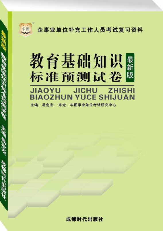 教育基础知识标准预测试卷(2012年版)