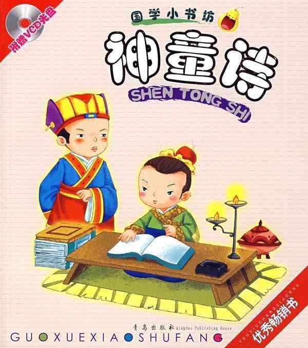 儿童手绘古诗集封面