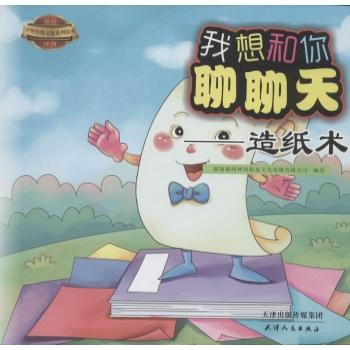 造纸术-湖南锦绣神州影视文化传媒有限公司--文轩网