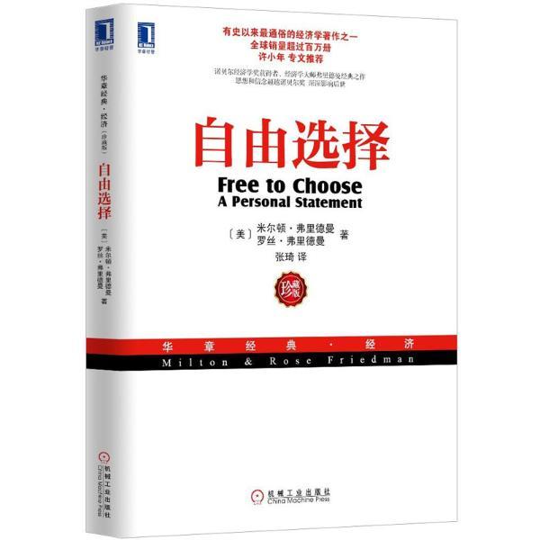 自由选择(珍藏版)