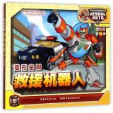 变形金刚•救援机器人.6/变形金刚