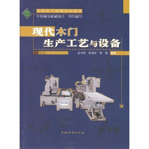 现代木门生产工艺与设备--金融银行与货币-文轩网
