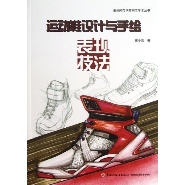 运动鞋设计与手绘表现技法/泉州师范学院桐江学术