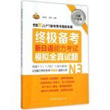 终极备考(详解白金版)(新日语能力考试N3模拟全真试题)