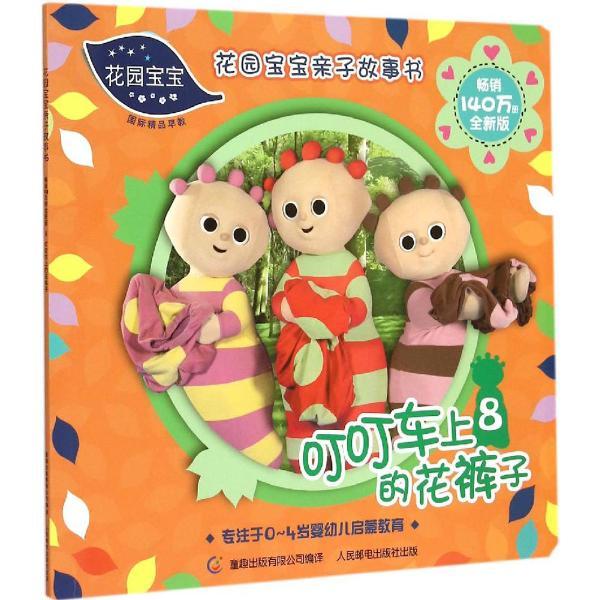 花园宝宝亲子故事书;8叮叮车上的花裤子(畅销140万册全新版)图片