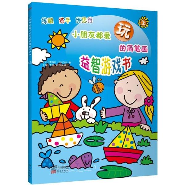 小朋友都爱玩的简笔画益智游戏书