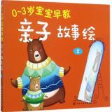 0-3岁宝宝早教亲子故事绘.2