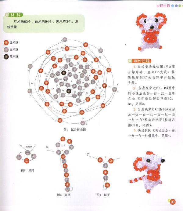 串珠小动物--手工diy-文轩网