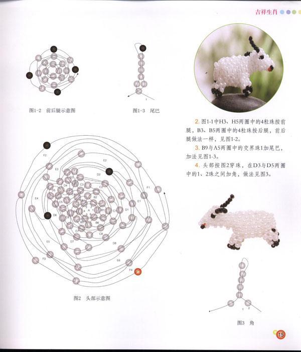 串珠小动物》()【简介|评价|摘要|】