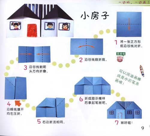 五瓣花剪纸折法_折纸大全
