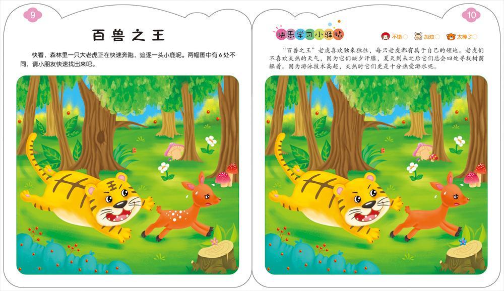 池塘里的歌唱家 动物运动会
