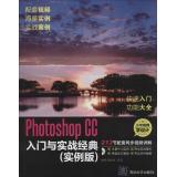 Photoshop CC入门与实战经典:实例版