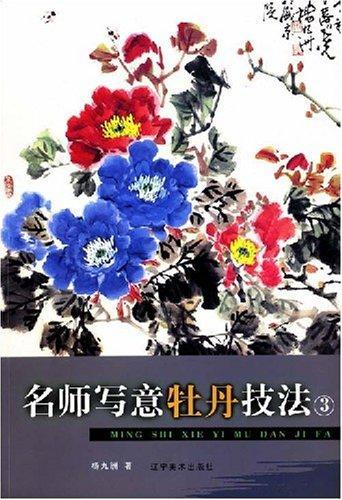 名师写意牡丹技法3,中国画,图书-文轩网