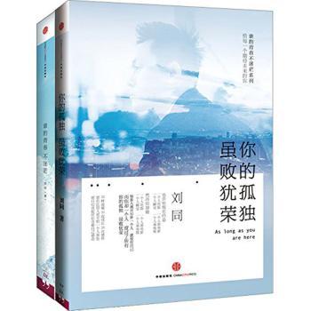 刘同作品套装2册(你的孤独虽败犹荣 + 谁的青春不迷茫 )