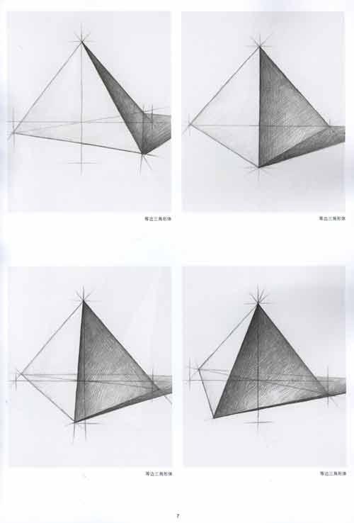 俞建国石膏几何体素描临摹范本-俞建国-技法教程